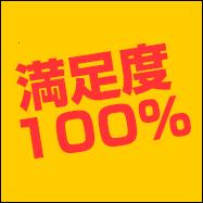 顧客満足度100%
