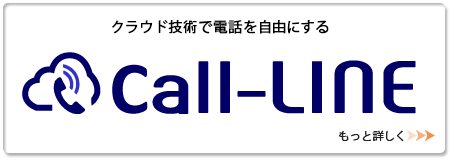 クラウド技術で電話を自由にするCallLINE