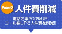 人件費削減/電話効率200%UP!コール数UPで人件費を削減!!