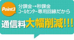 コールセンター専用回線で分課金→秒課金 通信料大幅削減!!!