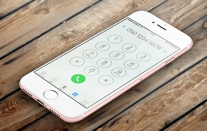 コールセンターやカスタマーセンターに電話をする時の電話代って安くしたい