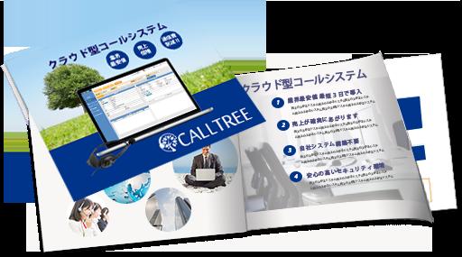 CALLTREE 製品カタログ