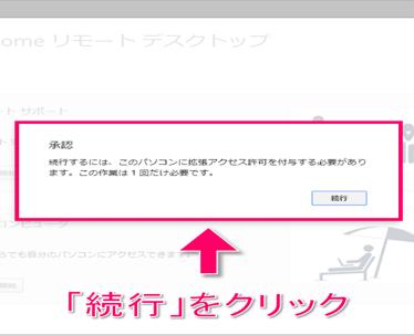 GoogleChromeリモートデスクトップ