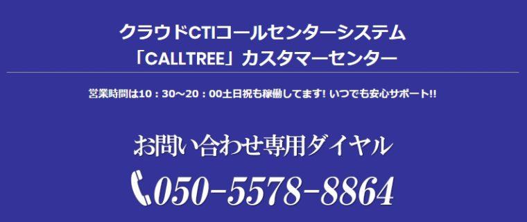 コールツリークラウドテレアポシステムCTI